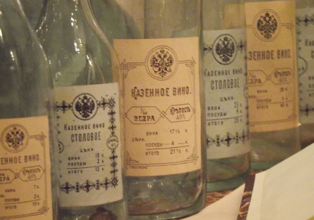 Казенное вино